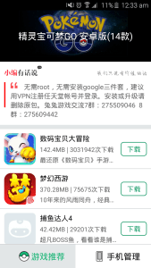 Tutuapp for Android