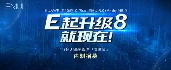 Huawei disponibiliza o Android Oreo Beta (EMUI 8.0) para os P10 e P10 Plus 1