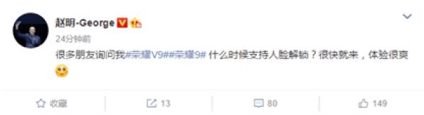 Huawei Honor 9 e V9 Vão Suportar Reconhecimento Facial 1