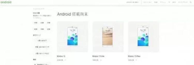 Mapa de equipamentos para 2018 da Meizu divulgado 3