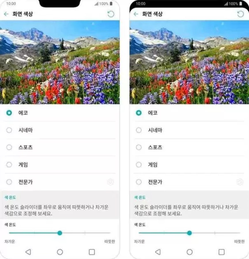 LG G7 ThinQ confirmado o seu ecrã 6.1 polegadas Super Bright QHD+ 19.5:9 1