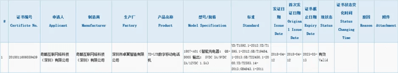 360 N7 ganha certificação 3C e vê a sua bateria de 4280mah revelada 1