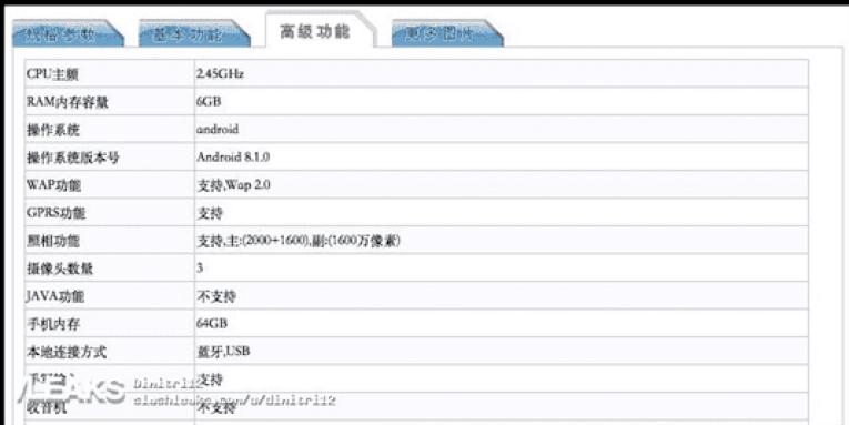 OnePlus 6 revelado na TENAA, aqui estão todas as suas especificações 2