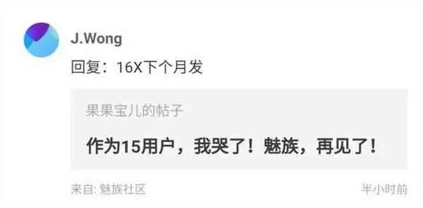 CEO da Meizu confirma que o Meizu 16X com Snapdragon 710 chega em setembro 1