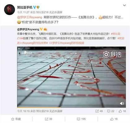 Núbia Weibo + Roy Wang