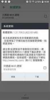 HTC U12 + recebe atualização com otimizações de câmara e Edge Sense 2