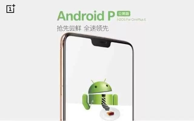 Android Pie 9.0 Oneplus 6 Public Beta H2os 640x400