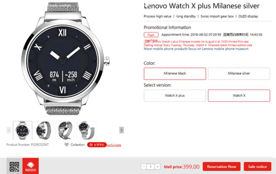 Lenovo-Watch-X-Plus-399-Yuan