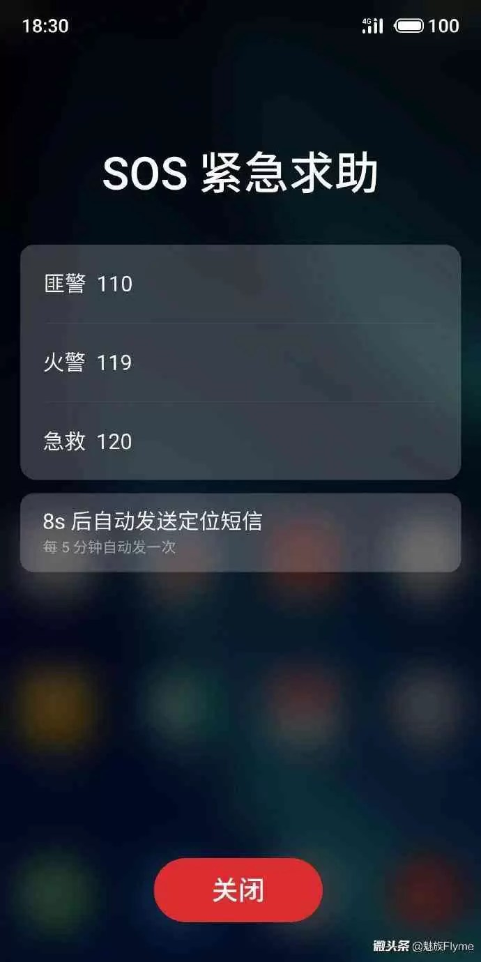 Meizu SOS Emergency Help