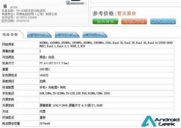 Capacidade da bateria do iPhone XS, XS Max e XR revelado 2