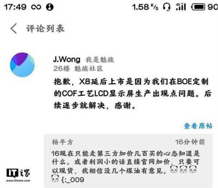Meizu X8 atrasar problema de produção de exibição