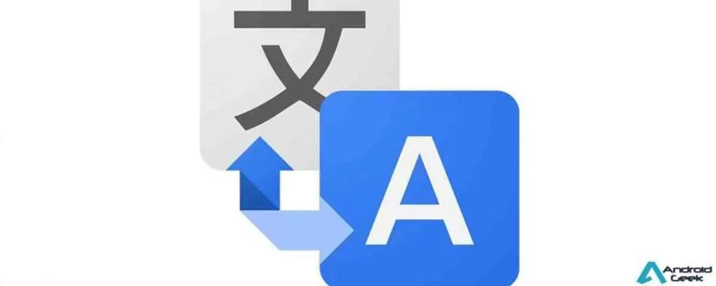 Google renova Google Tradutor 1