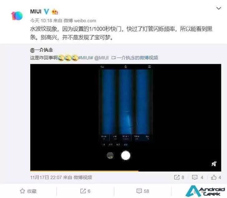 Xiaomi responde ao problema no ecrã do Mi Mix 2S após nova actualização 1