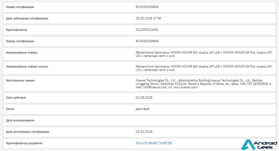 Honor 8A (JAT-AL00 / TL00) aparece na TENAA 1