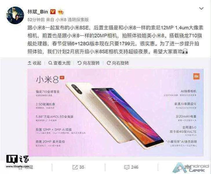 Xiaomi Mi 8 SE terá o modo de cena Super Night no próximo mês 2