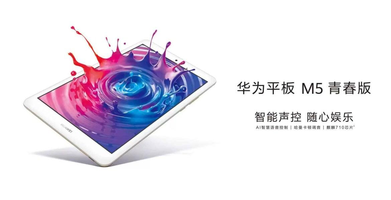 Huawei MediaPad M5 Youth Edition