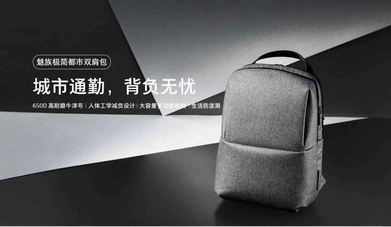 Meizu Urban Backpack