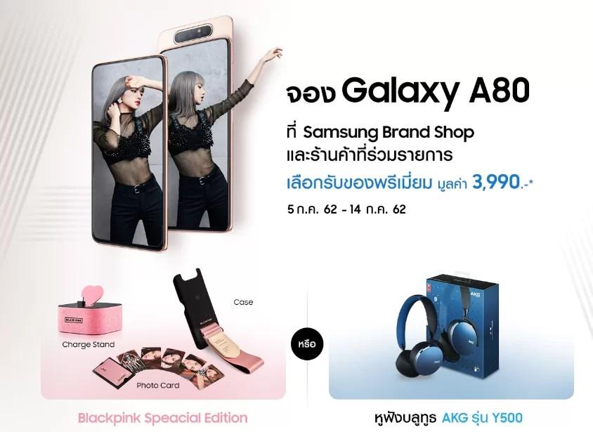 Galaxy A80 BlackPink