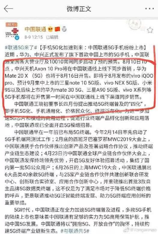 Telefones Chian Unicom 5G
