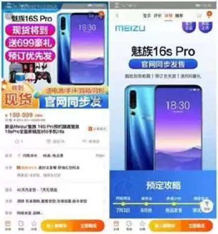 Meizu 16s Pro Taobao lista