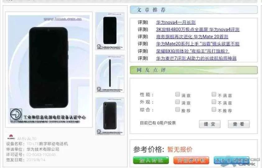 Huawei AMN-AL10 de nível de entrada passa pela TENAA 1