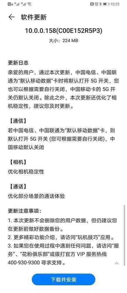 Mate 30 segue a sua vida na China e tem nova atualização EMUI com melhorias para rede, câmara e chamada 1