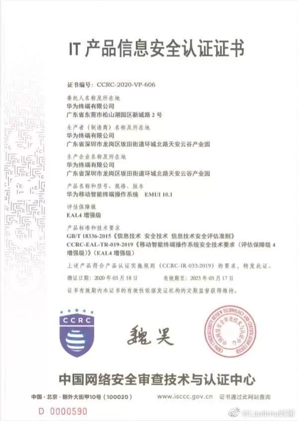 EMUI 10.1 recebe certificado de segurança para lançamento com a série Huawei P40 1