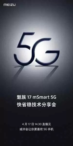Meizu 17 está a chegar em 17 de abril com suporte 5G