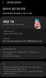 Atualização do Samsung Galaxy S20 Ultra foca na câmara