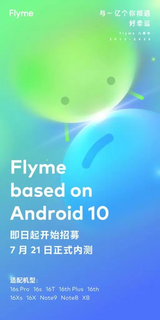 Meizu Android 10 Closed Beta Recruitment