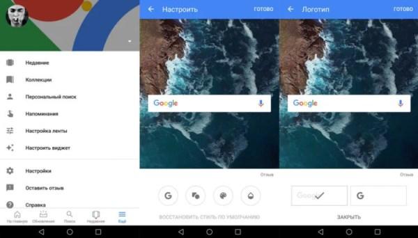 Как изменить дизайн поискового виджета Google ...
