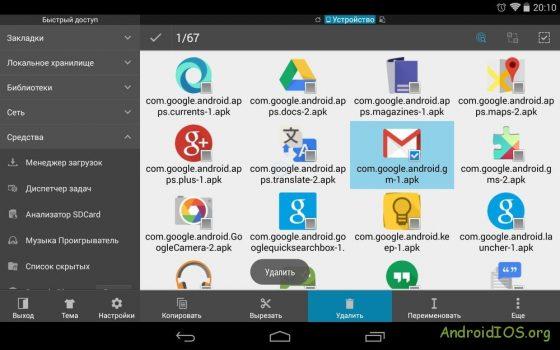 Как удалить стандартные (системные) приложения в Android