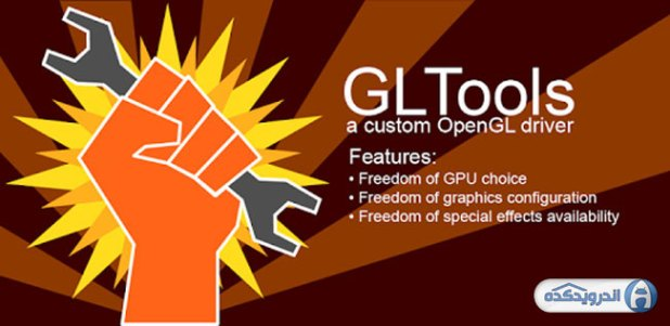 Download the app will display graphics GLTools [root] (gfx optimizer) v1.98 Android + Example