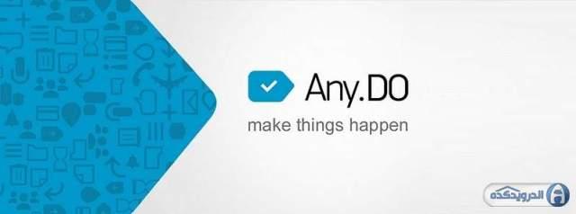 Portfolio management software download Any.do: To-Do List Premium