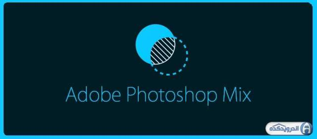 Download Adobe Photoshop Adobe Photoshop Mix Mix
