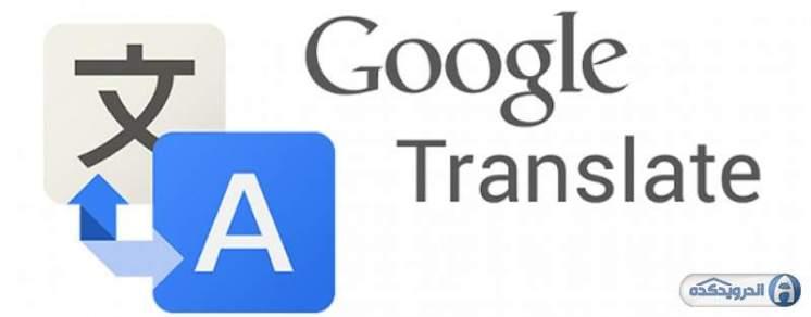 Download software Google Translator Google Translate