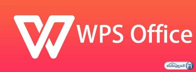 Download office software WPS Office + PDF