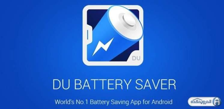 Download the DU Battery Saver PRO battery reduction program