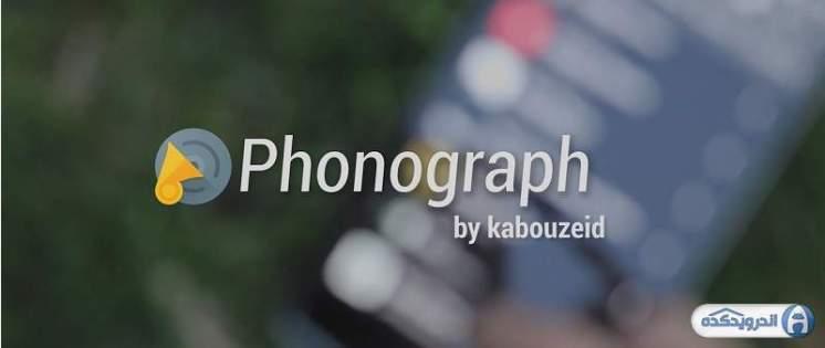 Download software phonograph Phonograiph Musc Player