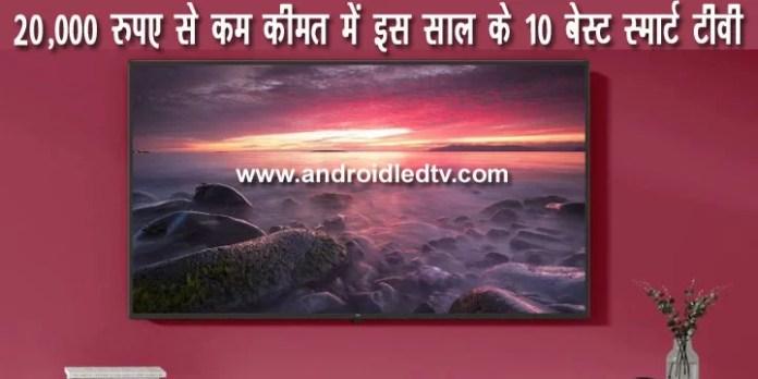 10 Best Smart TVs Under 20000 in India