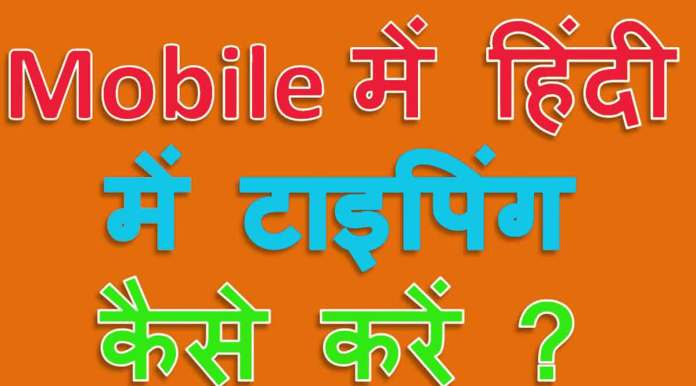 How to do Typing in Hindi in Mobile