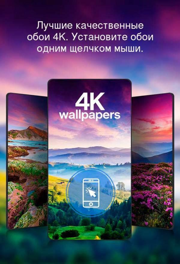 Скачать программу Красивые обои 4к на андроид бесплатно ...