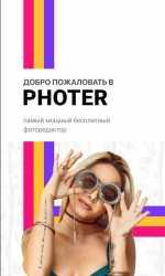 Скачать программу Photer - редактор фото на андроид ...