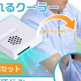 Praktisch: Taschenventilator kümmert sich um schwitzende Achseln