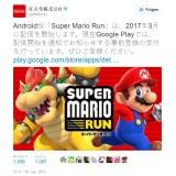 Super Mario Run für Android: Erscheinungstermin wurde bekanntgegeben
