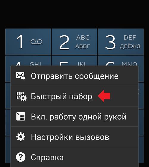 как настроить быстрый набор на андроид 8.1.30.11 конго личный кабинет вход в личный кабинет