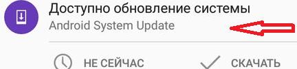 Телефонда Android қалай жаңартуға болады