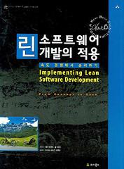 린 소프트웨어 개발의 적용 - 속도 경쟁에서 승리하기