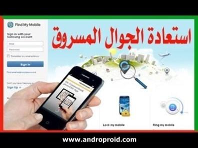 برنامج تحديد مكان شخص عن طريق الهاتف