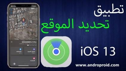 تطبيقات تحديد موقع الهاتف المسروق